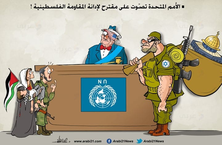US draft resolution at the UN to condemn Palestinian resistance - Cartoon [Arabi 21]