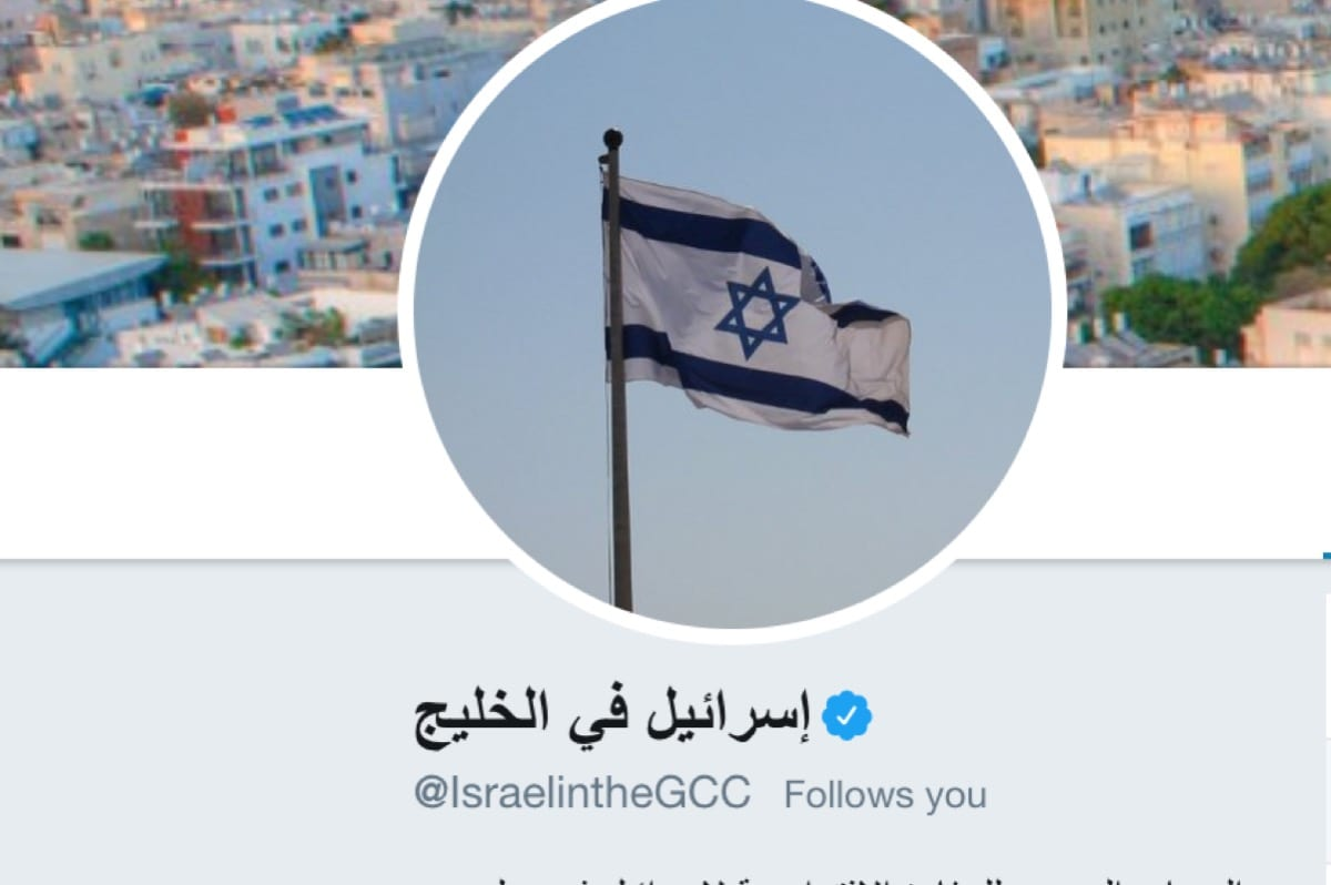 Israel in the GCC official Twitter account - [Twitter]