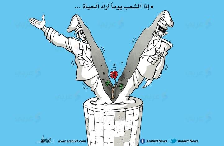 The Arab Spring - Cartoon [Arabi21]