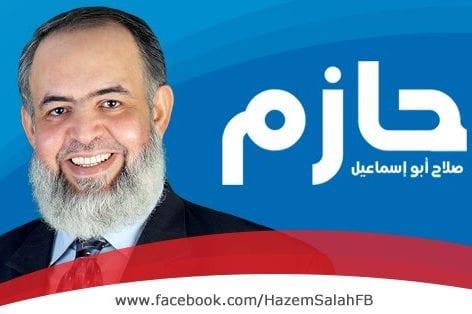 Egyptian Salafi politician, Hazem Salah Abu Ismail [Facebook]
