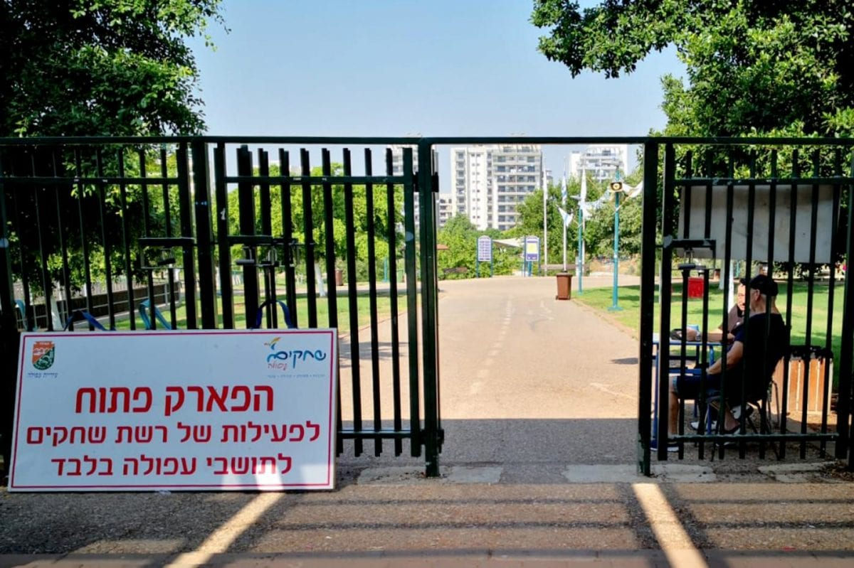 A photo of Afula park [Nareman Shehadeh-Zoabi / Adalah]
