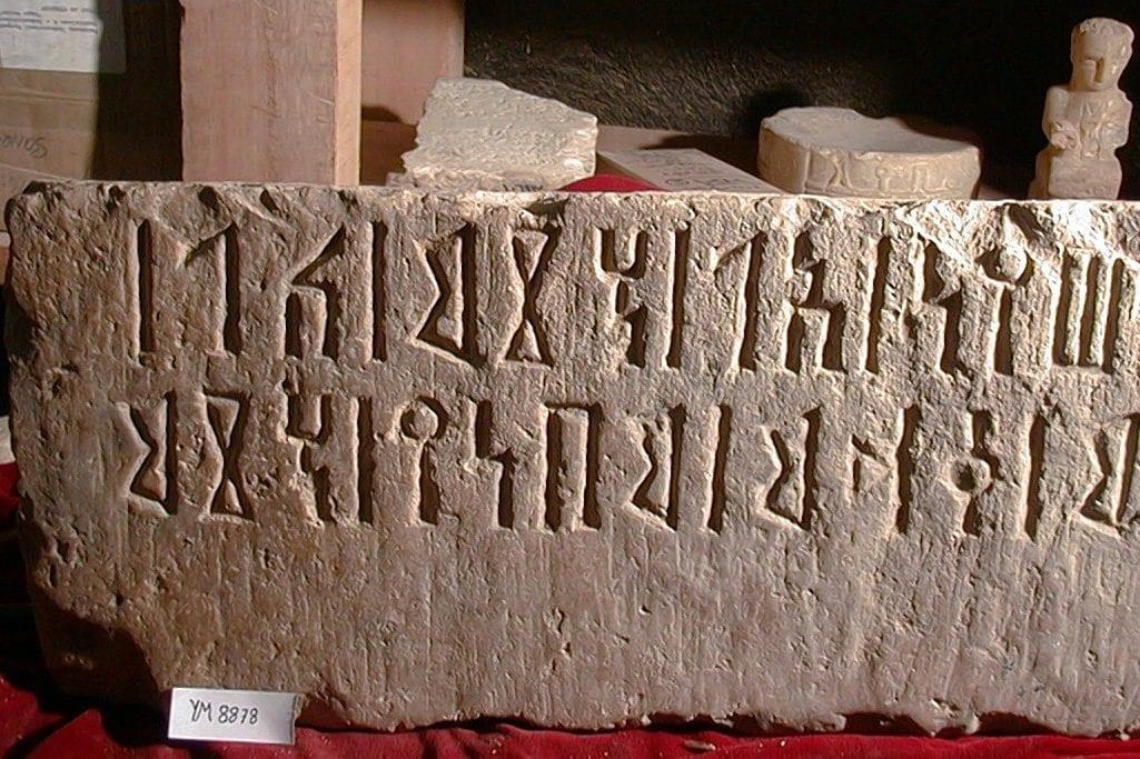 Artifact at Sanaa national museum [Wikipedia]