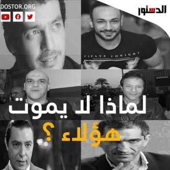 Egyptian newspaper Al-Dustour has published a photo of 6 Egyptian artists who have spoken out against the Sisi regime wishing them death