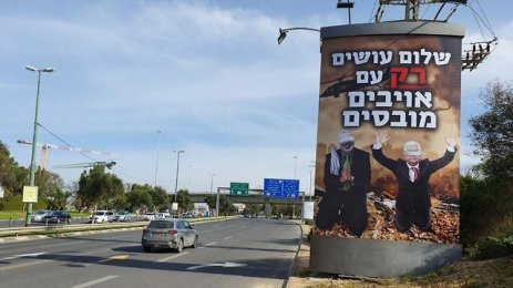 Provocative billboards seen around Tel Aviv, ahead of Israeli elections, with the line 'Peace is made ONLY with vanquished enemies' in early February 2020 [image sourced on social media]