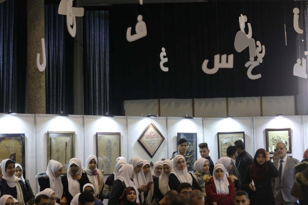 Gazans attend a calligraphy exhibition 'Melody of Letters', 6 February 2020 [Mohammed Asad/Middle East Monitor]