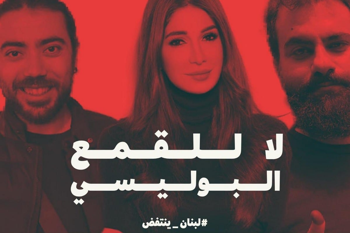 A poster in support of the Lebanese activists and journalists, Gino Raidy (R), Dima Sadek (C) and Charbel Al-Khoury [Twitter]