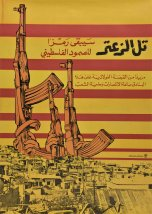 Published by the Palestinian Liberation Organization circa 1976, this poster features an artwork by Muʿīd ar-Rāwy with a photograph of Tel al-Zaatar Palestinian Refugee Camp, Beirut.