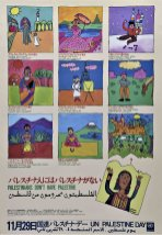 Published by the Palestinian Liberation Organization on the UN Palestine Day in 1985, this poster features nine drawings highlighting the universal right to homeland, the just claim Palestinians are denied to realise.