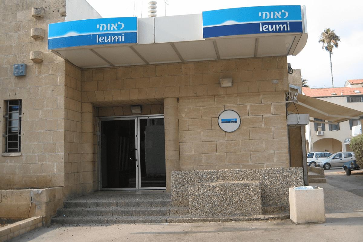 Bank in Israel [Wikipedia]