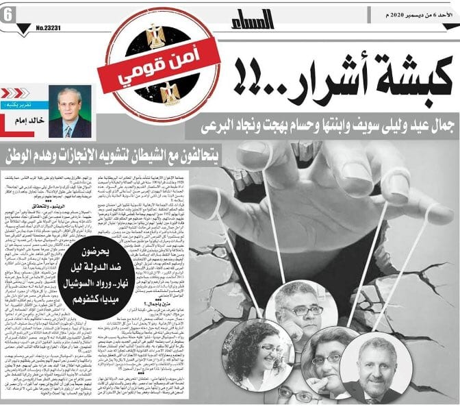 An Egyptian state-run newspaper with ties to National Security has published a disturbing article about the founder and acting director of the Egyptian Initiative for Personal Rights [@hossambahgat/Twitter]