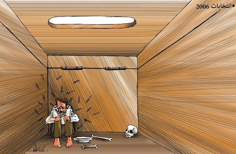 2006 Elections [Cartoon/Alaa Allaqta]