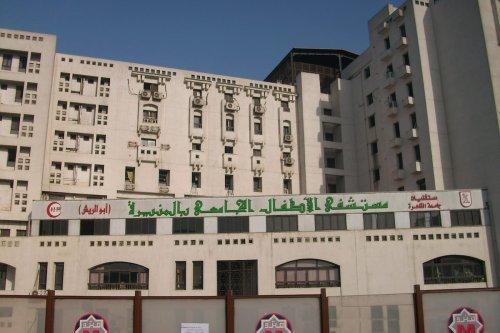 Abu Al-Rish Children's Hospital in Giza [Wikipedia]