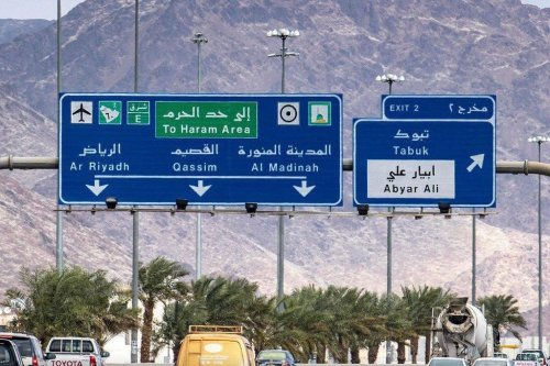 Saudi abolishes the term 'Muslims only' on all the road signs leading to Madinah [@SaadAbedine/Twitter]