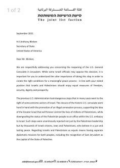 في رسالة إلى Sextate Tony Blingen ، طلب عضو الكنيست العربي في القائمة المشتركة من إدارة بايدن أن تحذو حذوها ، ووعد بفتح قنصلية أمريكية في القدس لخدمة الفلسطينيين. [@jacobkornbluh/Twitter]