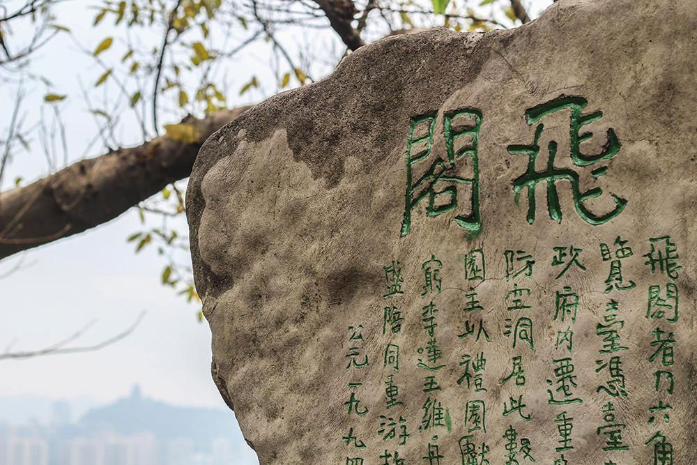 Lost in Translation – Traveling through China.