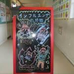 保健室前の黒板が新しくなりました!