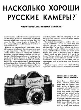 RussianCameras1