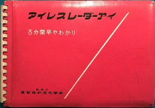 AiresBook-1