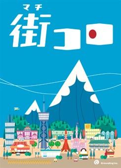 Machi Koro cover
