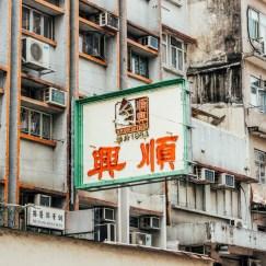 hongkong_2017_kowloon_23
