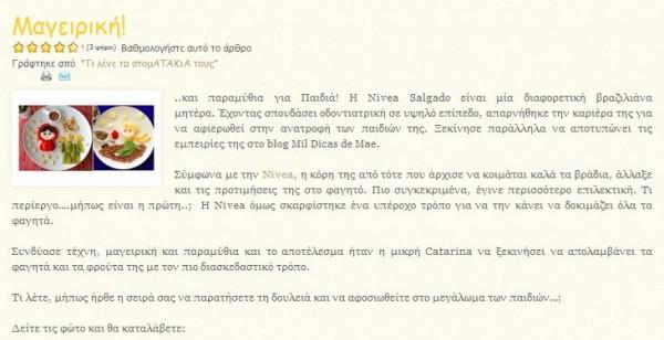 pratos em grego