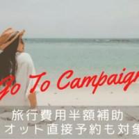 【Go To キャンペーン】マリオットボンヴォイ直接予約も半額補助に?!