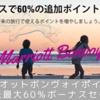 マリオットボンヴォイポイント60%ボーナスセール延長!7月15日まで【Marriott Bonvoy】
