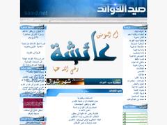 Bibliotheque des Ebooks arabes gratuits en PDF
