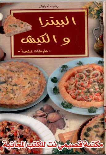 halawiyat rachida amhaouch livres pdf en arabe
