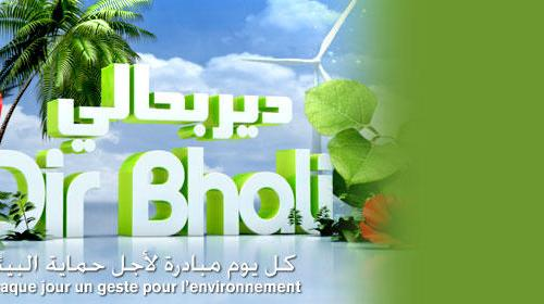 dir-bhali_emission_slideshow
