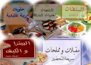kotob tabkh pdf gratuit
