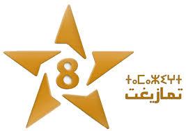 tamazight-frequence-nilesat-hotbird-arabsat-badr-eutelsat