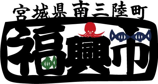 福興市ロゴ
