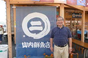 山内鮮魚店店舗
