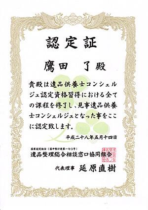 ihinkuyoushi-300x425