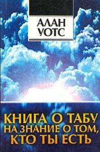 книга о табу уоттс
