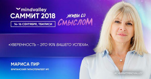 саммит mindvalley 2018