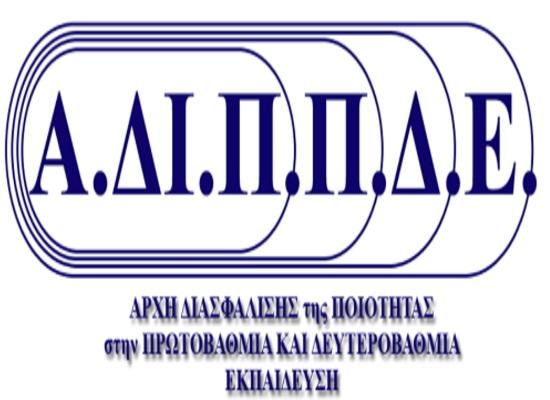 logo02b ΑΔΙΠΠΔΕ 550N
