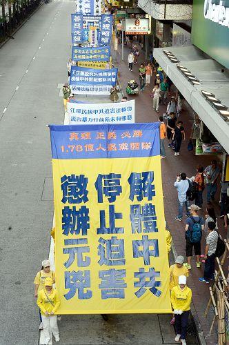 """图2-5:香港法轮功学员及支持团体举行""""正义良知"""