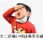 おでこの辺りが痛い頭痛は鼻炎が原因です!