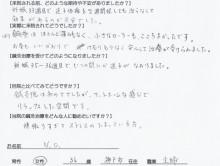 六甲道駅2分で不妊,うつ,耳鳴り解消!神戸市灘区のミントはり灸院|鍼灸-35週目で矯正した逆子