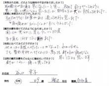 神戸市灘区の鍼灸院|六甲道駅2分で不妊,めまい,耳鳴り解消!「ミントはり灸院」-耳鳴りと五十肩の鍼灸感想