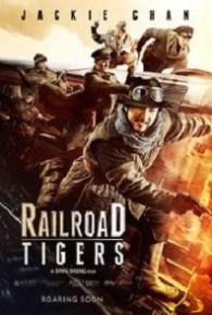 Railroad Tigers (2016) Full Movie Online Free
