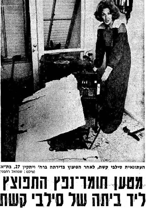 "caption: Maariv news report October 31, 1974, detailing bombing of the home of Israeli columnist, Sylvie Keshet. Headline: ""Bomb explodes outside home of Sylvia Keshet"""
