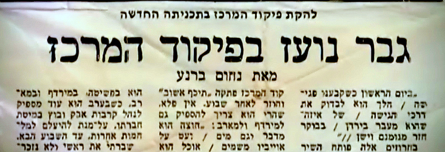 """Nahum Barnea's column, """"The Bold General from Central Command,"""" which provoked Rehavam Zeevi's wrath."""