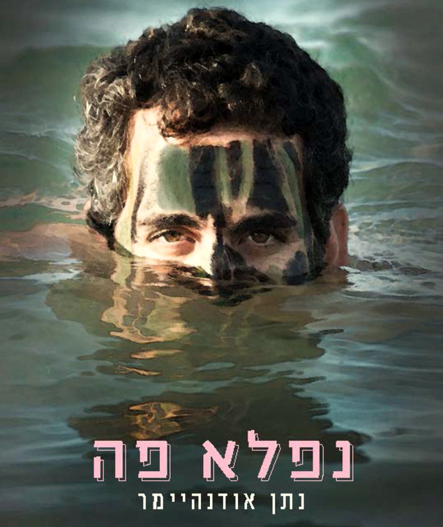 "Caption: front cover of Odenheimer's novel, ""Nifla Po."""