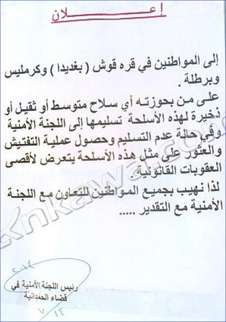A disarmament order that was circulated by the KRG in Assyrian towns on the Nineveh plains. (Courtesy of ankawa.com)