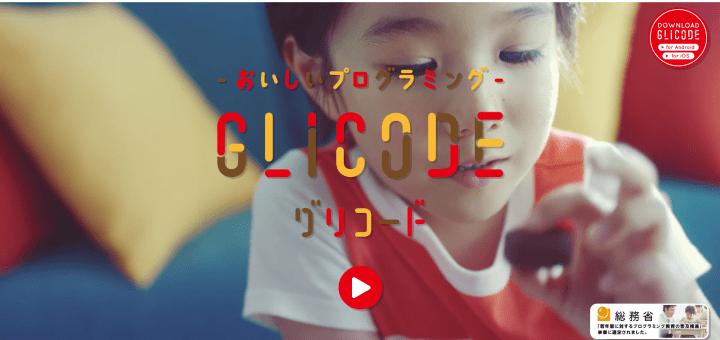 固力果GLICODE網站
