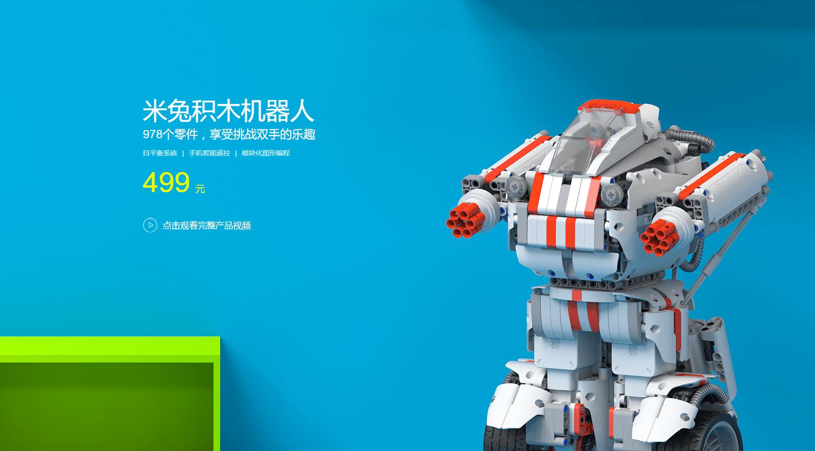 米免積木機器人網頁