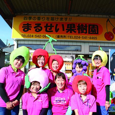 有限会社まるせい果樹園 (福島県 福島市)